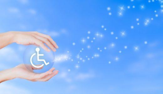 子供が障害者の場合の不動産相続