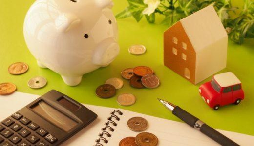 『住宅ローン金利 』が0.01%~0.2%違うだけで貯金に影響!住宅ローン取扱い銀行の比較とまとめ