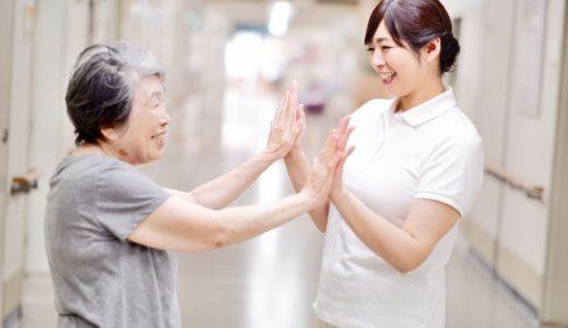 【老人ホーム】と【介護施設】の違いをわかりやすく解説
