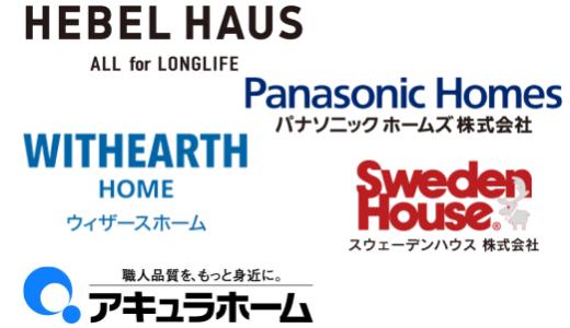 横浜市中区・西区も得意とするハウスメーカーをご紹介します①夢の注文住宅!