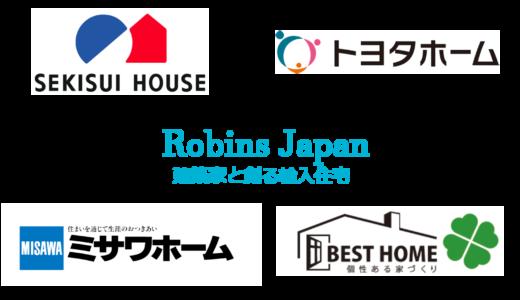 横浜市中区・西区も得意なハウスメーカーをご紹介します②夢の注文住宅!